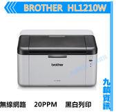 九鎮資訊 Brother HL-1210W無線黑白雷射印表機