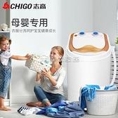 洗衣機 單筒小型洗衣機寶寶迷你帶甩乾脫水洗脫一體半自動單桶小專用嬰兒220V 俏俏家居