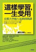 (二手書)這樣學習,一生受用-京都大學超人氣教授開講