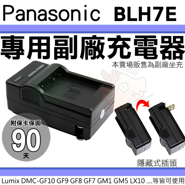 【小咖龍】 Panasonic BLH7E BLH7 副廠充電器 座充 坐充 Lumix GF10 GF9 GF8 GF7 GM5 GM1 LX10 保固90天