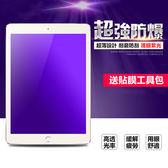APPLE iPad 2 3 4 mini 1 2 3 4 Pro 9.7 Air 2 平板鋼化膜 紫光 超薄 玻璃貼 硬邊 螢幕保護貼