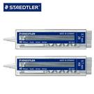 施德樓 MS25507 按鍵式自動鉛筆芯0.7mm /筒