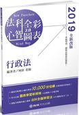 行政法-全彩心智圖表-2019司法特考.高普特考(保成)