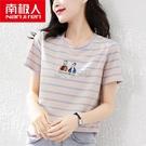 條紋短袖t恤女寬鬆純棉2021新款韓版百搭上衣學生顯瘦體恤 快速出貨