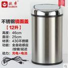 充電智能感應垃圾桶家用有蓋廚房【不銹鋼鏡面蓋12L】
