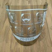 [東門城] 瑞獅 ZEUS ZS-212A 專用淺暗鏡片