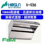 【fami】豪山牌 排油煙機 V-936 斜背式不銹鋼抽油煙機 (90cm)