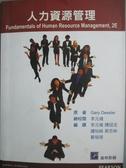 【書寶二手書T3/大學商學_YIP】人力資源管理_李元墩