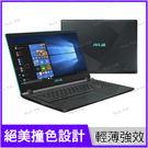 華碩 ASUS Vivobook X560UD-0301B8250U 閃電藍【i5 8250U/15.6吋/GTX 1050/SSD/獨顯/四核/類電競筆電/Buy3c奇展】X560U