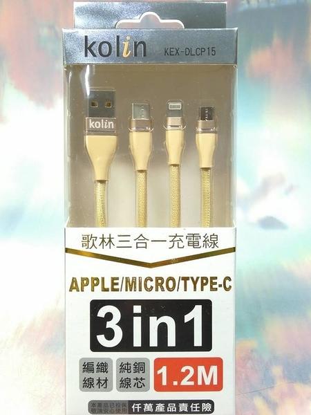 歌林 3合1充電線1.2m KEX-DLCP15【11365858】充電線 傳輸線《八八八e網購【八八八】e網購