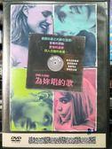 挖寶二手片-P09-124-正版DVD-電影【為妳唱的歌】-雷恩葛斯林 魯妮瑪拉 麥克法斯賓達 娜塔莉波曼