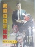 【書寶二手書T2/傳記_JAG】我的爸爸是總統_黃光芹
