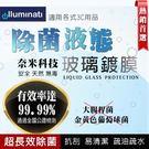 TWMSP★按讚送好禮★德國 illuminati 超長效奈米除菌液態玻璃鍍膜 適用於3C用品