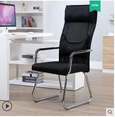 電腦椅家用會議辦公椅職員麻將網布椅靠背座椅簡約板凳宿舍轉椅子 酷男精品館
