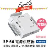 Kamera SP-66 6孔 USB 充電器 2.4A極速 BSMI認證 收納立架 充電頭 Apple HTC Samsung SONY LG 小米