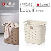 日本JEJ LEQAIR系列 單層洗衣籃米色