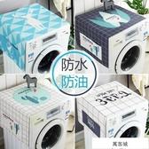 海爾美的洗衣機罩波輪全自動滾筒棉麻套 布藝小天鵝鬆下防塵罩萬客城