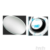 高清可調節小圓鏡盲點鏡倒車小圓鏡廣角鏡汽車後視鏡輔助鏡 麥琪精品屋