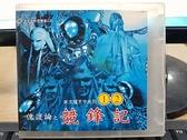 挖寶二手片-0S04-071-正版VCD-布袋戲【傀渡論之競鋒記 第1-16集 16碟】-(直購價)