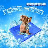 夏天寵物冰墊泰迪床墊窩涼墊小型犬狗墊狗籠墊涼席墊狗狗墊子 QQ25368『MG大尺碼』
