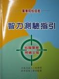 二手書博民逛書店 《智力測驗指引-軍事院校招考》 R2Y ISBN:9572813234│楊力行