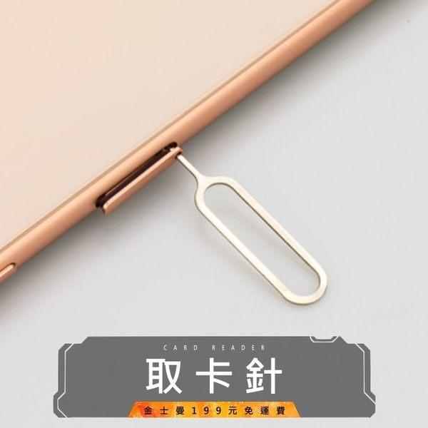 【金士曼】手機 取卡針 nano sim micro 小卡 大卡 取卡針 iphone htc asus oppo 通用