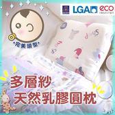 嬰兒乳膠圓枕韓國 多層紗25x30cm 護頭枕頭型枕~Embrace 英柏絲~