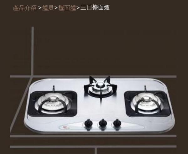 【甄禾家電】喜特麗JT L JT-3002 日式品字三口爐  不鏽鋼 瓦斯爐  限送大台北