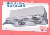 (全省原廠安裝) 林內 RH-9127 電熱除油煙機 90公分 隱藏式排油煙機