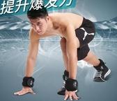 沙袋綁腿負重跑步男裝備腿部訓練學生兒童健身運動鉛塊隱形綁手女 小確幸
