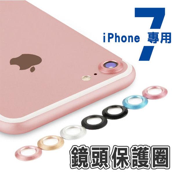 4.7吋 iPhone 7/i7 專用 鏡頭保護圈 防刮 鏡頭保護套/保護環/金屬圈/鏡頭/保護框/攝戒/鏡頭貼