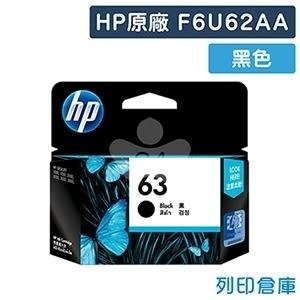 原廠墨水匣 HP 黑色 NO.63 / F6U62AA 適用 HP DeskJet 1110/DJ 2130/DJ 3630/OJ 3830/Envy 4520