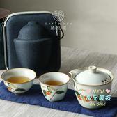快客杯 旅行茶具套裝便攜式陶瓷單人日式一壺兩杯收納包