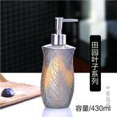 新品洗手液瓶歐式復古乳液浴室沐浴空瓶創意按壓洗手吧  全館免運