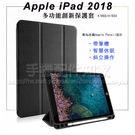 【帶筆槽 卡斯特】Apple iPad ...