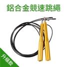 * 獨特調整繩長結構,可依身高自由調整,全家適用 * 高檔金屬軸承,可提高鋼繩轉動速度,使用時不打結