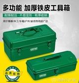 美耐特五金工具箱鐵皮箱子大號多功能維修家用車載手提加厚收納盒 創時代YJT