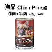 強品-狗罐頭-雞肉+牛肉400g*24罐-箱購