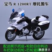 美馳圖1 18雅馬哈警車寶馬仿真合金摩托車模型成人收藏金屬玩具車LXY7699【極致男人】