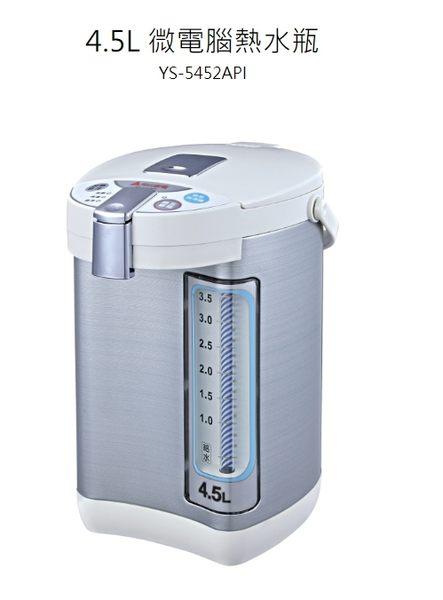 【大磐家電】元山4.5L 微電腦熱水瓶 YS-5452API