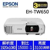【家用】EPSON EH-TW650 家庭劇院投影機【送HD15循環扇 】