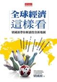 (二手書)全球經濟這樣看:梁國源帶你解讀投資新地圖