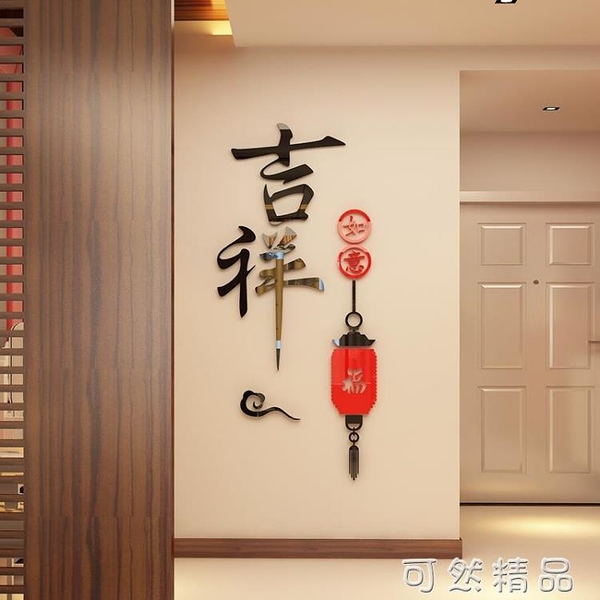 吉祥如意亞克力立體墻貼玄關客廳沙發電視背景3d創意家居飾品貼畫 可然精品