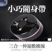 ✿現貨 快速出貨✿【小麥購物】三合一伸縮數據線  USB線 多接口 多功能 手機充電線【Y551】