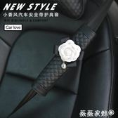 安全帶套 創意高檔汽車裝飾內飾可愛皮革汽車用品安全帶護肩套四季通用 薇薇家飾