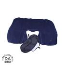 上班族 搭飛機 午休 午睡 U型 充氣枕 充氣式枕頭(16-057)