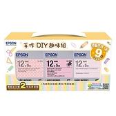 EPSON 7110155 手作DIY趣味組(貼紙+和紙+燙印) 原廠標籤帶