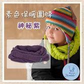 素色保暖圍脖神秘紫STERNTALER C 4271450 0635