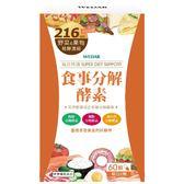 食事分解酵素(60粒)【WEDAR 薇達】買多更優惠