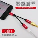 蘋果轉雙接頭短款鋁合金轉接線 iPhone7 iPhone8 Plus iPhoneX 轉接器 Lightning轉接